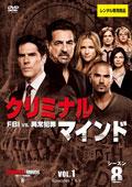 クリミナル・マインド FBI vs. 異常犯罪 シーズン8 Vol.1