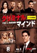 クリミナル・マインド FBI vs. 異常犯罪 シーズン8 Vol.3