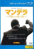 【Blu-ray】マンデラ -自由への長い道-