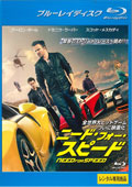 【Blu-ray】ニード・フォー・スピード
