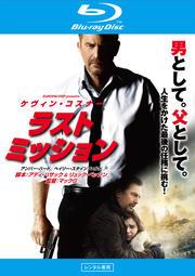 【Blu-ray】ラストミッション