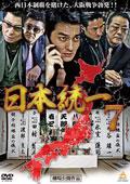 日本統一7