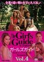 The Girl's Guide �Ƕ��ӥå��Υ롼�� Season2 VOL.4�㴰��
