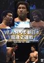 �ץ�쥹̾���饳�쥯����� vol.7 W.A.R vs ������ ζ��2Ϣ�� 1993.10.1 ���ڡ�10.11 ʡ��