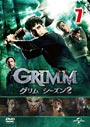 GRIMM/グリム シーズン2 vol.7