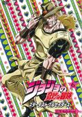 ジョジョの奇妙な冒険 スターダストクルセイダース 6