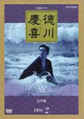 NHK大河ドラマ 徳川慶喜 完全版 2