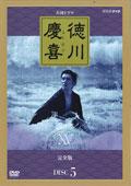 NHK大河ドラマ 徳川慶喜 完全版 5