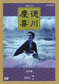 NHK大河ドラマ 徳川慶喜 完全版 7