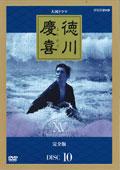 NHK大河ドラマ 徳川慶喜 完全版 10