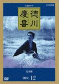 NHK大河ドラマ 徳川慶喜 完全版 12
