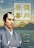 NHK大河ドラマ 徳川慶喜 総集編 2