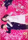 花咲舞が黙ってない Vol.2