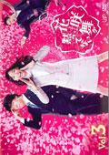 花咲舞が黙ってない Vol.3
