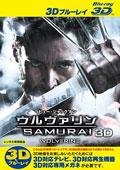 【Blu-ray】ウルヴァリン:SAMURAI〈3D〉