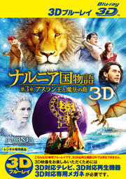 【Blu-ray】ナルニア国物語 第3章 アスラン王と魔法の島〈3D〉