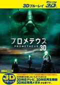 【Blu-ray】プロメテウス〈3D〉
