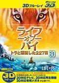 【Blu-ray】ライフ・オブ・パイ トラと漂流した227日〈3D〉