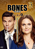 BONES −骨は語る− シーズン9 vol.3