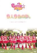Candy☆Drops 9人9色の夢。〜ユメノカケラを集めて〜