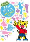 しまじろうのわお! うた♪ダンススペシャル! vol.2