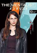THE MENTALIST/メンタリスト <フィフス・シーズン> Vol.10