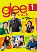 glee/グリー シーズン5 vol.1