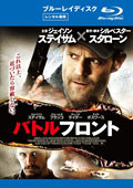 【Blu-ray】バトルフロント