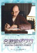 名探偵ポワロ[完全版] Vol.52