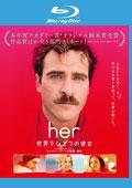 【Blu-ray】her/世界でひとつの彼女