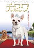 チワワ ザ・プリンセス 日本語吹替版