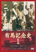中央競馬GIシリーズ 有馬記念史 I 〜時代を飾った名馬たち〜 1st 1956〜18th 1973