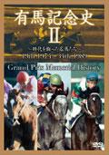 中央競馬GIシリーズ 有馬記念史 II 〜時代を飾った名馬たち〜 19th 1974〜34th 1989