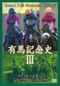 中央競馬GIシリーズ 有馬記念史 III 〜時代を飾った名馬たち〜 35th 1990〜43rd 1998