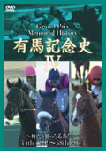 中央競馬GIシリーズ 有馬記念史 IV 〜時代を飾った名馬たち〜 44th 1999〜58th 2013