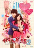 イタズラなKiss2〜Love in TOKYO Vol.1