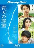 【Blu-ray】青天の霹靂