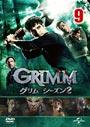 GRIMM/グリム シーズン2 vol.9