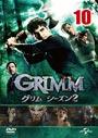 GRIMM/グリム シーズン2 vol.10