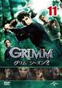 GRIMM/グリム シーズン2 vol.11
