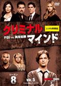 クリミナル・マインド FBI vs. 異常犯罪 シーズン8 Vol.5