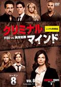 クリミナル・マインド FBI vs. 異常犯罪 シーズン8 Vol.6