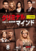 クリミナル・マインド FBI vs. 異常犯罪 シーズン8 Vol.7
