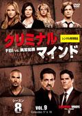 クリミナル・マインド FBI vs. 異常犯罪 シーズン8 Vol.9
