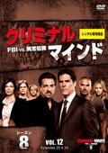 クリミナル・マインド FBI vs. 異常犯罪 シーズン8 Vol.12
