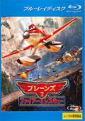 【Blu-ray】プレーンズ2/ファイアー&レスキュー