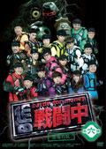 戦闘中 第6陣 〜battle for money〜 恐竜の乱