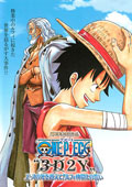 """ONE PIECE""""3D2Y"""" エースの死を越えて! ルフィ仲間との誓い"""