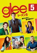 glee/グリー シーズン5 vol.5
