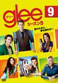 glee/グリー シーズン5 vol.9
